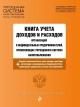 Книга учета доходов и расходов организаций и индивидуальных предпринимателей, применяющих упрощенную систему налогообложения на 2017 год